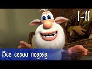 Буба — Все серии подряд (11 серий + бонус) — Мультфильм для детей