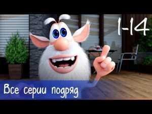 Буба — Все серии подряд (14 серий + бонус) — Мультфильм для детей