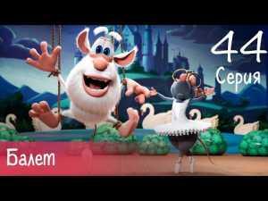 Буба — Балет — 44 серия — Мультфильм для детей