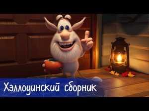 Буба — Сборник на Хэллоуин: Все сезоны, все серии — Мультфильм для детей