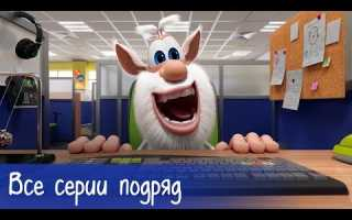 Буба — Все серии подряд (57 серий) — Мультфильм для детей