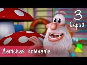 Буба — Детская комната — 3 серия — Мультфильм для детей