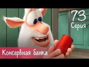 Буба — Консервная банка — Серия 73 — Мультфильм для детей