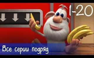 Буба — Все серии подряд (20 серий + бонус) — Мультфильм для детей