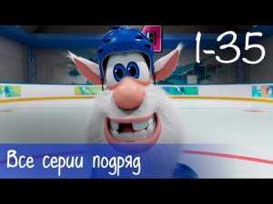Буба — Все серии подряд (35 серий + бонус) — Мультфильм для детей