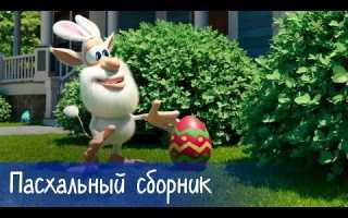Буба — Все серии подряд Пасхальный сборник + 20 серий Готовим с Бубой — Мультфильм для детей
