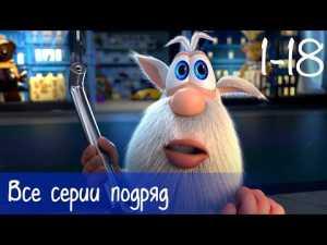 Буба — Все серии подряд (18 серий, целый час!) — Мультфильм для детей