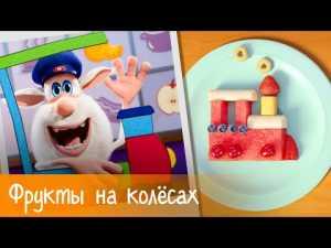 Буба — Готовим с Бубой: Фрукты на колёсах — Серия 5 — Мультфильм для детей