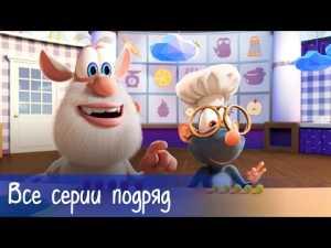 """Буба — Подборка кулинарного шоу: 3 серии """"Готовим с Бубой"""" + 63 серии — Мультфильм для детей"""