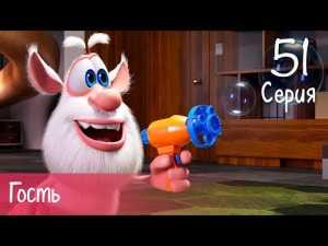 Буба — Гость — Серия 51 — Мультфильм для детей