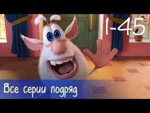 Буба — Все серии подряд (45 серий + бонус) — Мультфильм для детей