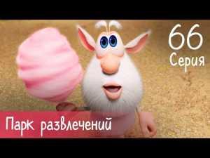 Буба — Парк развлечений — Серия 66 — Мультфильм для детей