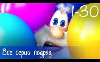 Буба — Все серии подряд (30 серий + бонус) — Мультфильм для детей