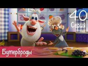 Буба — Бутерброды — 40 серия — Мультфильм для детей