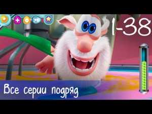 Буба — Все серии подряд (38 серий + бонус) — Мультфильм для детей