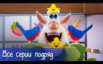 Буба — Все серии подряд + 15 серий Готовим с Бубой — Мультфильм для детей