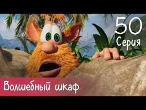 Буба — Волшебный шкаф — Серия 50 — Мультфильм для детей