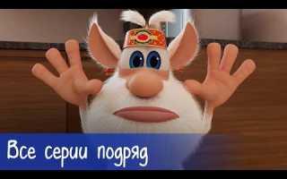 Буба — Все серии подряд (55 серий) — Мультфильм для детей