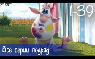 Буба — Все серии подряд (39 серий + бонус) — Мультфильм для детей