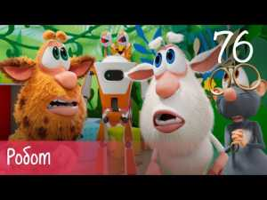 Буба — Робот — Серия 76 — Мультфильм для детей