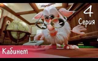 Буба — Кабинет — 4 серия — Мультфильм для детей