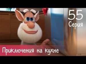 Буба — Приключения на кухне — Серия 55 — Мультфильм для детей