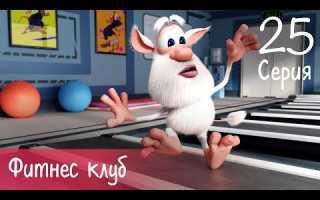 Буба — Фитнес клуб — 25 серия — Мультфильм для детей