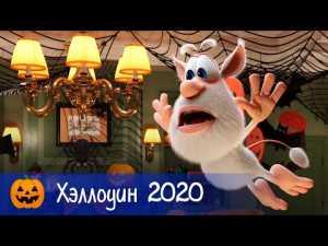 🎃 Буба — Хэллоуин 2020: Самые страшные серии — Мультфильм для детей