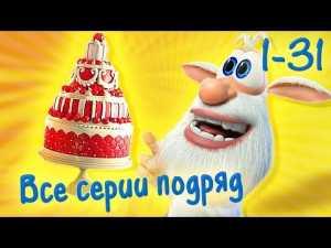 Буба — Все серии подряд (31 серия + бонус) — Мультфильм для детей