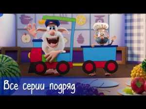 Буба — Все серии подряд + 5 серий Готовим с Бубой — Мультфильм для детей