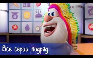 Буба — Все серии подряд + 7 серий Готовим с Бубой — Мультфильм для детей