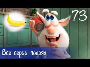 Буба — Все серии подряд — 73 — Мультфильм для детей