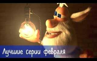 Буба — Лучшие серии февраля — Мультфильм для детей