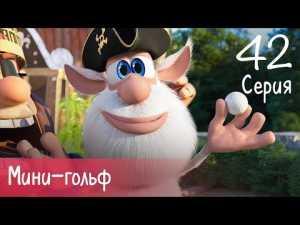 Буба — Мини-гольф — 42 серия — Мультфильм для детей