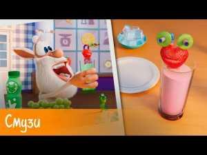 Буба — Готовим с Бубой: Смузи — Серия 11 — Мультфильм для детей