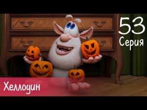 Буба — Хеллоуин — Серия 53 — Мультфильм для детей