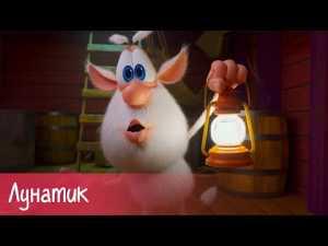 Буба — Лунатик — Серия — Мультфильм для детей