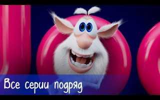 Буба — Все серии подряд + 19 серий Готовим с Бубой — Мультфильм для детей