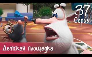 Буба — Детская площадка — 37 серия — Мультфильм для детей