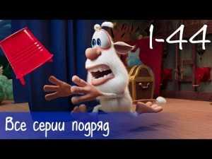 Буба — Все серии подряд (44 серии + бонус) — Мультфильм для детей