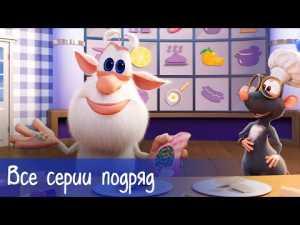 Буба — Все серии подряд + 16 серий Готовим с Бубой — Мультфильм для детей