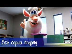 Буба — Все серии подряд + 13 серий Готовим с Бубой — Мультфильм для детей