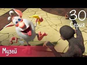 Буба — Музей — 30 серия — Мультфильм для детей