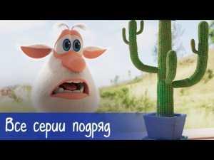 Буба — Все серии подряд (60 серий) — Мультфильм для детей