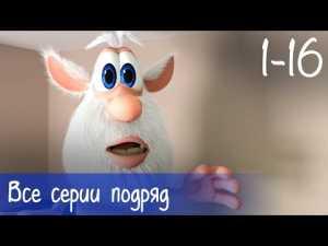 Буба — Все серии подряд (16 серий + бонус) — Мультфильм для детей