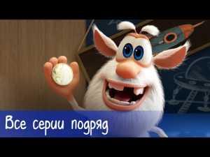 Буба — Все серии подряд (64 серии) — Мультфильм для детей