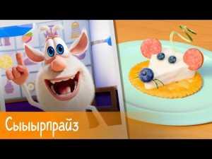 Буба — Готовим с Бубой: Cыыырпрайз — Серия 6 — Мультфильм для детей