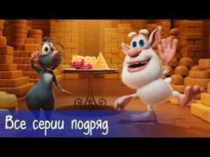 Буба — Все серии подряд (49 серий) — Мультфильм для детей