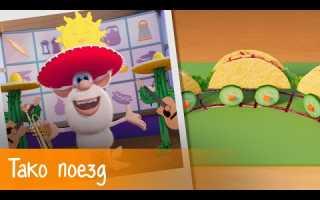 Буба — Готовим с Бубой: Тако поезд — Серия 23 — Мультфильм для детей