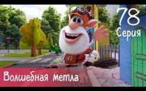 Буба — Волшебная метла — Серия 78 — Мультфильм для детей